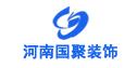 河南国聚建筑装饰工程有限公司