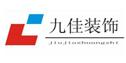 安庆九佳建筑装饰工程有限公司