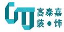 宁波高泰嘉装饰工程有限公司