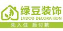 金华市绿豆装饰工程有限公司