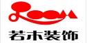 上海若木装饰设计有限公司亳州分公司