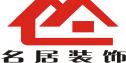 张家界名居装饰工程有限公司