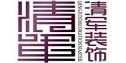 安徽清军装饰工程有限公司