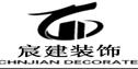 青岛宸建装饰工程有限公司
