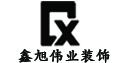 三河鑫旭伟业装饰