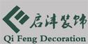 厦门启沣装饰设计工程有限公司