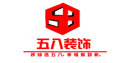 河南五八建筑装饰工程有限公司