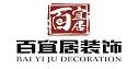 苏州百宜居装饰工程有限公司