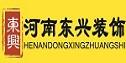 河南东兴装饰工程有限公司