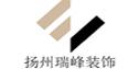 扬州市瑞峰装饰工程有限公司
