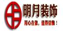 上海青浦明月装饰