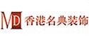 香港名典装饰集团