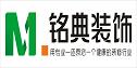 四川省铭典装饰装修工程有限责任公司