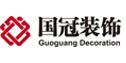 浙江国冠装饰工程有限公司