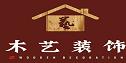 江油市木艺装饰装修有限公司