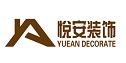 寧波悅安裝飾工程有限公司