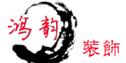 淄博鸿韵装饰有限公司