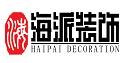 安徽海派装饰工程有限公司