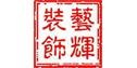 山东艺辉装饰设计工程有限公司