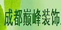 四川巅峰装饰有限公司