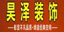 邢台市昊泽装饰服务部