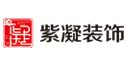 广州市紫凝装饰工程有限公司