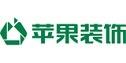 广州苹果装饰设计有限公司柳州分公司