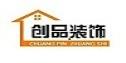 天津市创品装饰设计工程有限公司