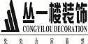 江西省丛一楼装饰工程有限公司抚州分公司