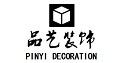 铜陵品艺装饰设计有限公司
