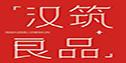 宁波汉筑良品装饰设计工程有限公司