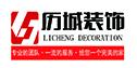扬州历城世泽建筑装饰工程有限公司