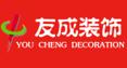 柳州友成装饰工程有限公司