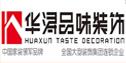 广东华浔品味装饰集团江苏有限公司镇江分公司顺高广场分部