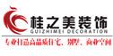 广西桂之美建筑装饰工程有限公司