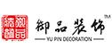 铜陵御品装饰工程有限责任公司