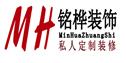 广东铭桦装饰工程有限公司