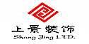 固安县上景装饰工程有限公司