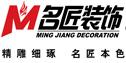 广东名匠装饰工程有限公司柯桥分公司