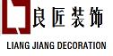 秦皇島良匠裝飾
