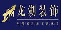 晋中龙湖装饰