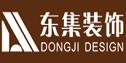 广州市东集装饰工程有限公司