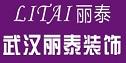 武汉丽泰装饰设计有限公司黄州分公司