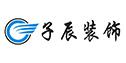 南阳子辰装饰工程有限公司