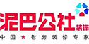 湖南泥巴公社装饰设计工程有限公司