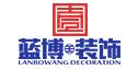 中山市蓝博王装饰设计工程有限公司三乡分公司
