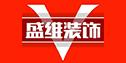涿州市盛维装饰工程有限公司