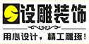 中山设雕装饰工程有限公司