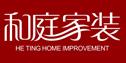 广州和庭建筑有限公司