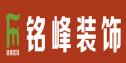 东莞市铭峰装饰设计工程有限公司